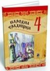 Narodna tradicija udžbenik 4