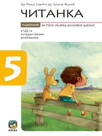 Čitanka  - Udžbenik + CD V razred