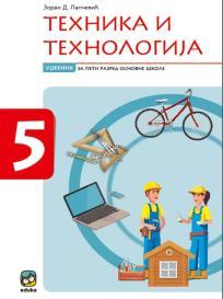 Tehnika i tehnologija za peti razred osnovne škole - udžbenik