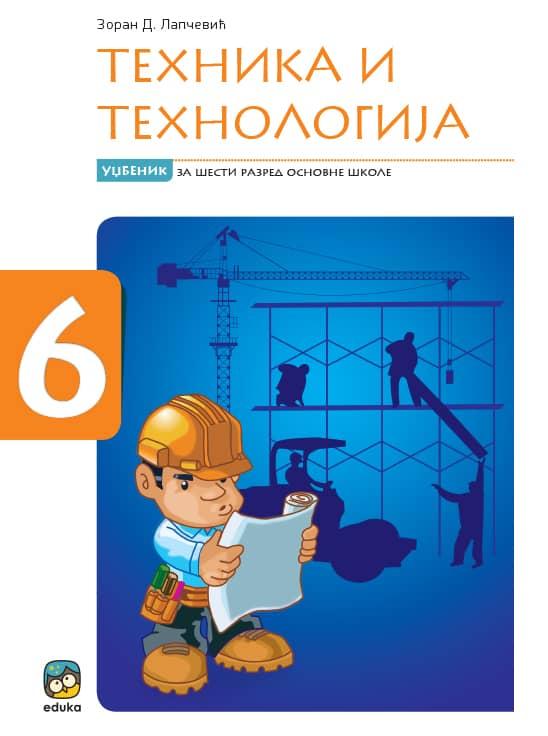Tehničko i informatičko obrazovanje udžbenik VI razred
