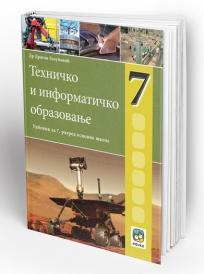 Tehničko i informatičko obrazovanje - Udžbenik 7