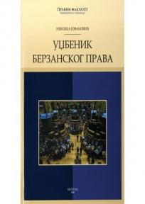 Udžbenik berzanskog prava