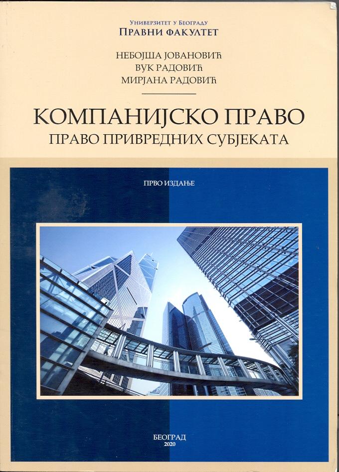 Kompanijsko pravo - Pravo privrednih društava