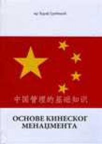 Osnove kineskog menadžmenta