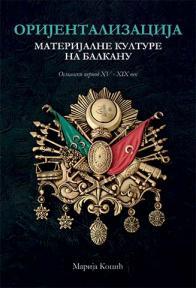 Orijentalizacija materijalne kulture na balkanu - Osmanski period XV - XIX vek