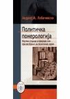 Politička ponerologija - Naučna studija o prirodi zla prilagođenog za političke svrhe