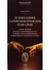 Osnovne novine u krivičnom procesnom pravu Srbije