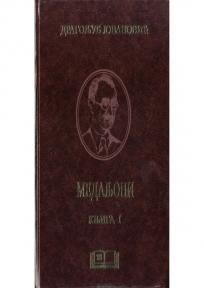 Sabrana dela u 16 knjiga, Medaljoni, knjige 13-16