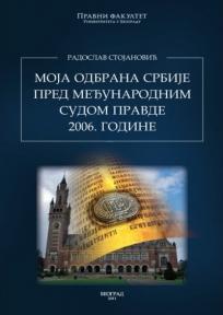 Moja odbrana Srbije pred međunarodnim sudom pravde 2006. godine