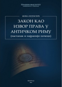 Zakon kao izvor prava u antičkom Rimu
