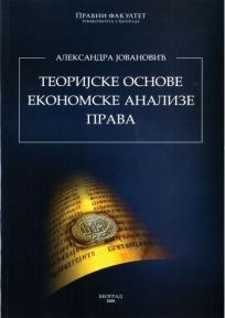 Teorijske osnove ekonomske analize prava