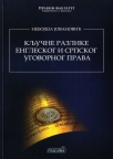 Ključne razlike engleskog i srpskog ugovornog prava