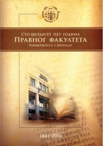 Sto šezdeset pet godina Pravnog fakulteta Univerziteta u Beogradu, 1841.-2006.