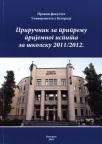 Priručnik za polaganje prijemnog ispita za školsku 2012/2013