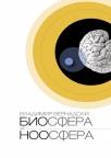 Biosfera i noosfera