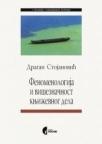 Fenomenologija i višeznačnost književnog dela