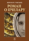 Roman o pčelaru