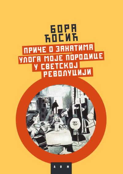Priče o zanatima / Uloga moje porodice u svetskoj revoluciji