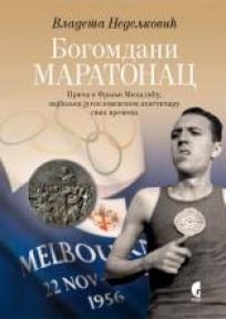 Bogomdani maratonac