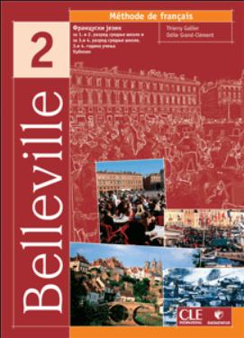 Belleville 2, francuski jezik za 1. i 2. razred srednje škole i za 3. i 4. razred srednje