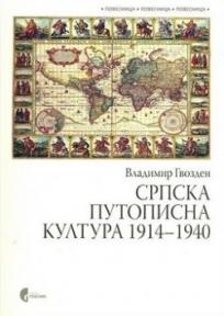 Srpska putopisna kultura 1914-1940