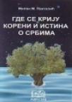 Gde se kriju koreni i istina o Srbima
