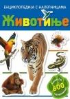Životinje - Enciklopedija s nalepnicama