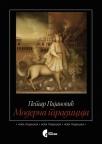 Moderna tradicija - ogledi iz srpske književnosti