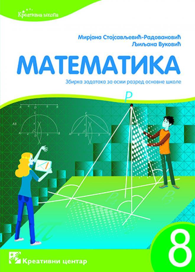 Matematika - zbirka zadataka za osmi razred osnovne škole