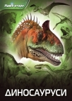Navigatori: Dinosaurusi