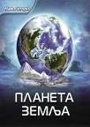 Navigatori: Planeta zemlja