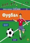 Pitanja i odgovori: Fudbal
