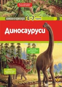 Pitanja i odgovori: Dinosaurusi