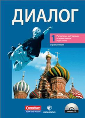 Dialog 1 - ruski jezik, radna sveska sa CD-om