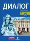 Dialog 2 - ruski jezik, udžbenik