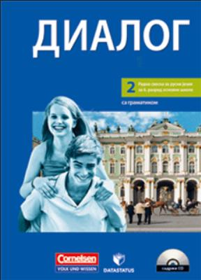 Dialog 2 - ruski jezik, radna sveska sa CD-om