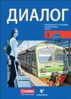 Dialog 3 - ruski jezik, udžbenik