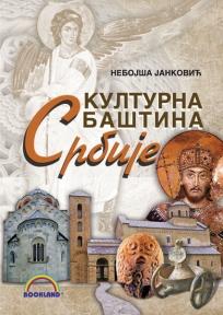 Kulturna baština Srbije