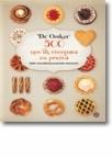Dr Oetker 500 novih recepata za peciva