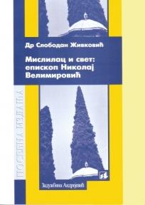 Mislilac i svet: episkop Nikolaj Velimirović