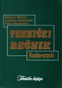 Tehnički rečnik Rusko-srpski