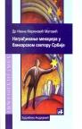 Nagrađivanje menadžera u bankarskom sektoru Srbije