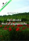 Organsko vinogradarstvo