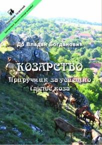 Kozarstvo - Priručnik za uspešno gajenje koza