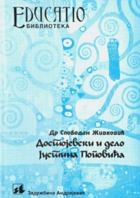 Dostojevski i delo Justina Popovića