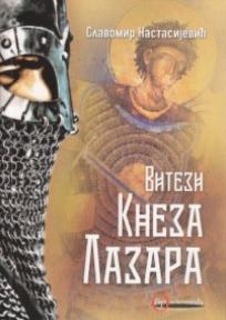 Vitezi Kneza Lazara