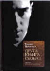 Druga knjiga Seoba I