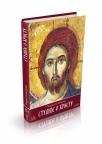 Studije o Hristu