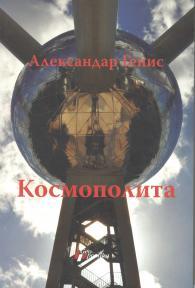 Kosmopolita