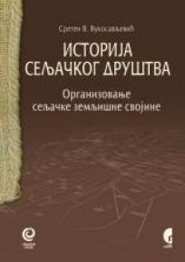 Sabrana dela Sretena Vukosavljevića u sedam knjiga